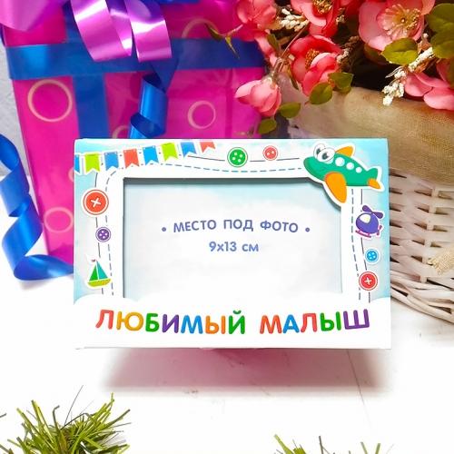 """Фотоальбом-открытка """"Любимый малыш"""""""