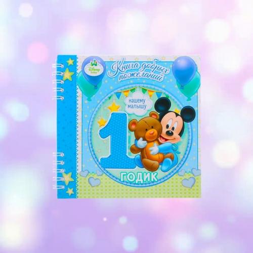 Книга пожеланий на 1 годик, Микки Маус