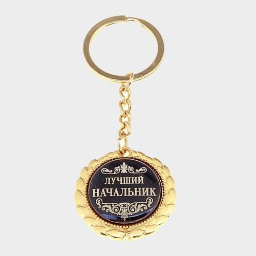 """Брелок - медаль """"Лучший начальник"""""""