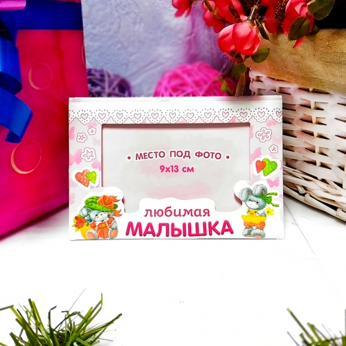 "Фотоальбом-открытка ""Любимая малышка"""