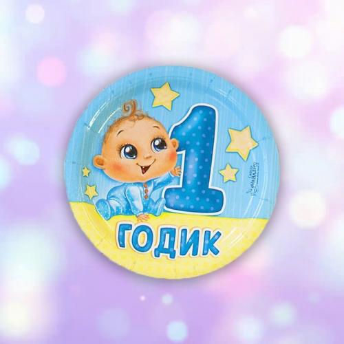 """Тарелка бумажная """"1 годик"""" мальчик (18 см)"""