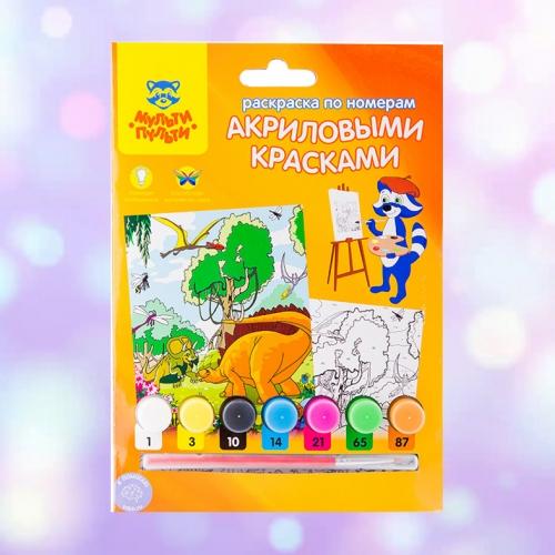 """Раскраска по номерам Мульти-Пульти """"Динозавры"""" А5"""