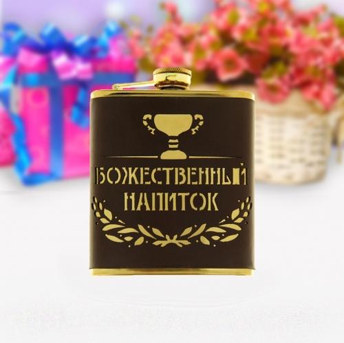 """Фляжка золотистая """"Божественный напиток"""""""